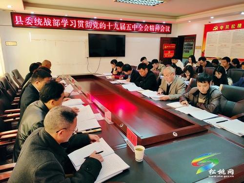 县委统战部学习贯彻党的十九届五中全会精神会议